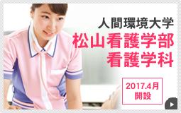 松山看護学部