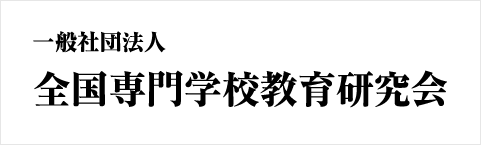 全国専門学校教育研究会