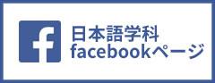 日本語学科facebookページ