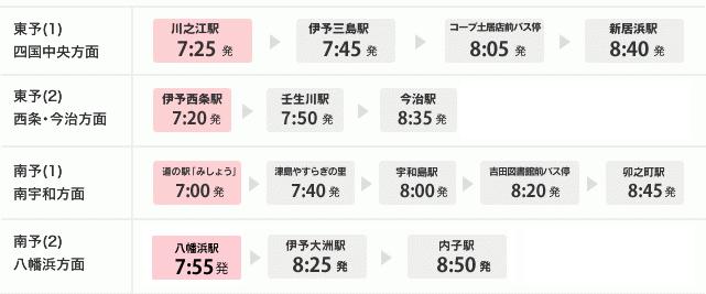 無料送迎バス日程